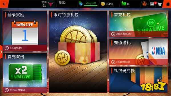 NBA Live登录充值奖励领取教程