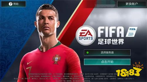FIFA足球世界每日任务系统火爆上线 现在参与免费领传奇