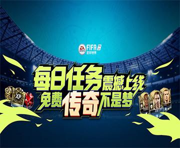 FIFA足球世界每日任务系统上线