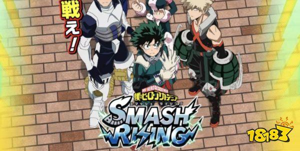新作无异《我的英雄学院 SMASH RISING》重新上路