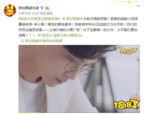 超苏来袭 《梦幻西游》手游张艺兴彩蛋视频揭秘