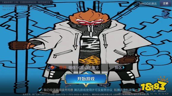 王者荣耀登录界面修改器下载