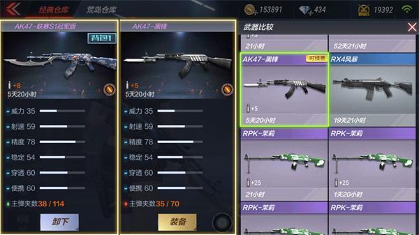 AK47-联赛S1冠军版评测:荣耀专属 与梦同行