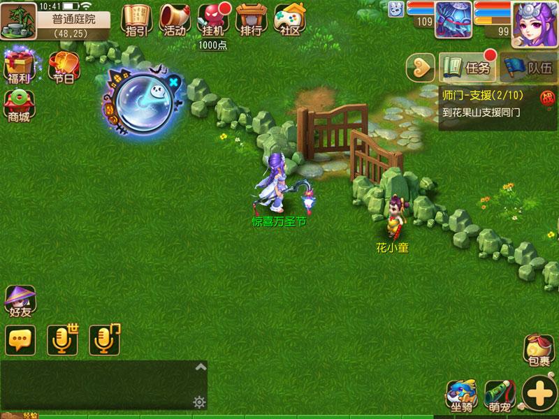 梦幻西游手游幽灵探测器怎么玩 万圣节幽灵探测器攻略