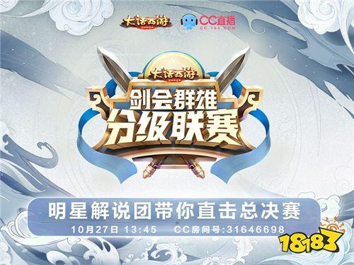 最终之战!《大话西游》手游分级联赛总决赛明日开启