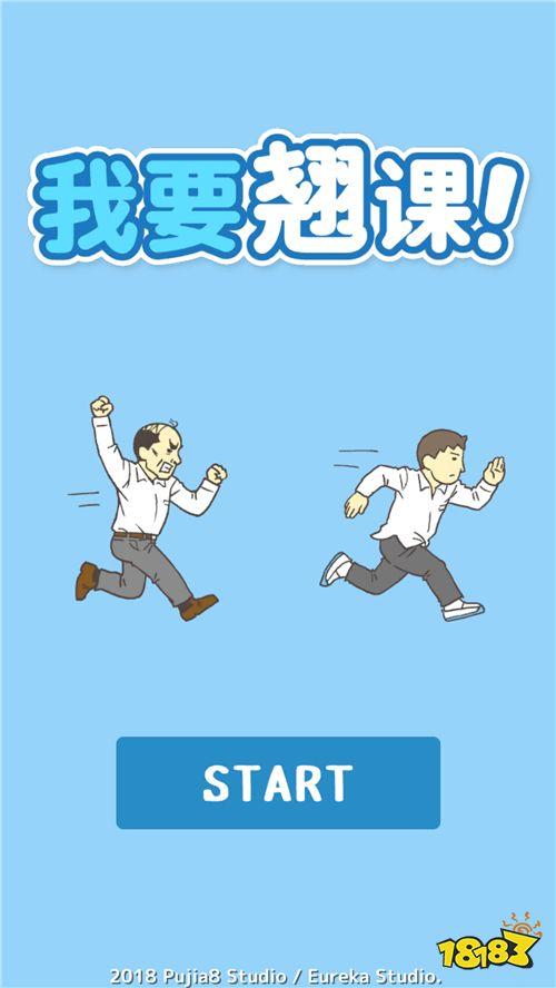 魔性休闲游戏新作《我要翘课》 和老师来一场追逐战