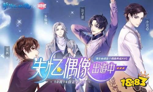 网易首款音乐恋爱游戏 失忆偶像出道中手游下载