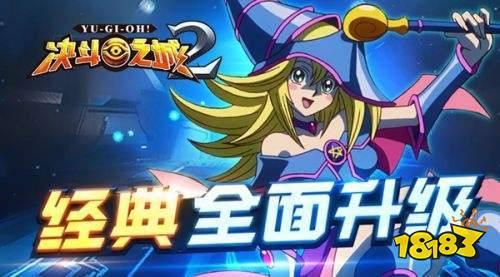 卡牌对决挑战最强决斗者 决斗之城2手游下载