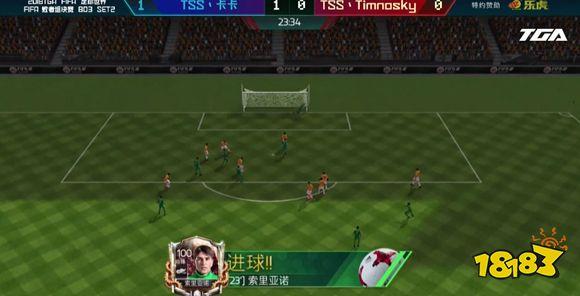 FIFA足球世界TGA决赛