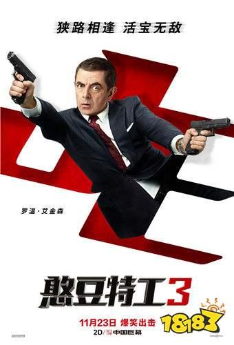 《憨豆特工3》正式定档11月23日 国内欢乐上映