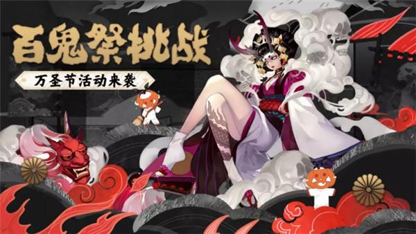 阴阳师万圣节