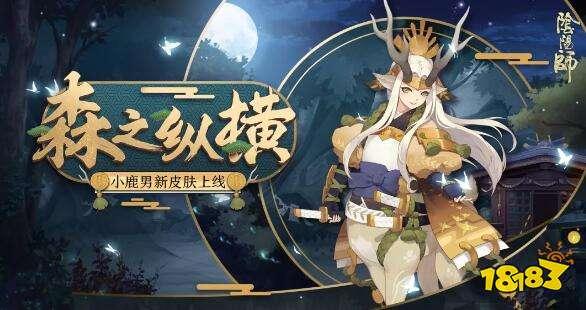 阴阳师正式服10月31日更新 於菊虫上线