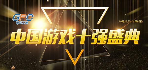 """""""游戏十强""""网络投票:新老品牌交汇 打造中国游戏产业最强音"""