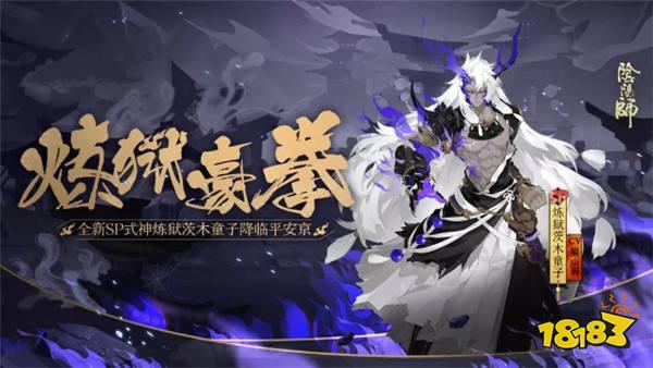 阴阳师体验服10月31日更新