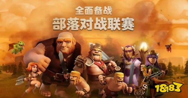 coc部落对战联赛