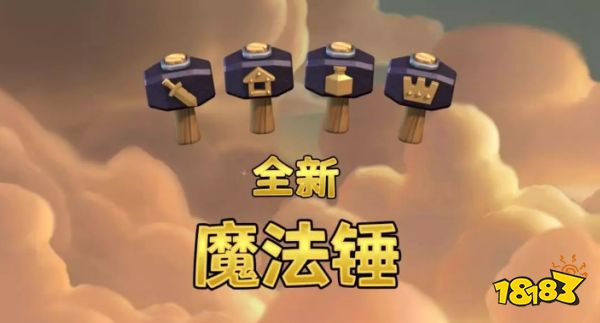 部落冲突魔法锤