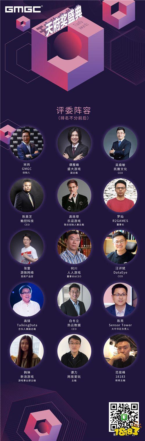 天府奖最终入围名单公布 专家团进入终审环节
