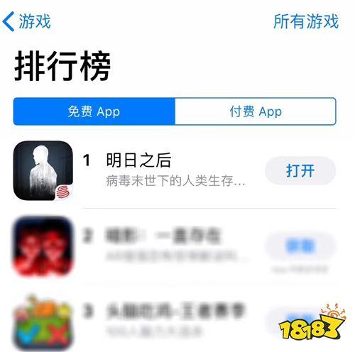 网易病毒末世生存手游大作,《明日之后》今日App Store 独家首发!