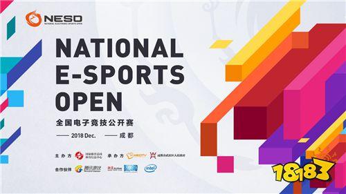 NESO2018上海赛区外卡赛暨静安选拔赛正式开启