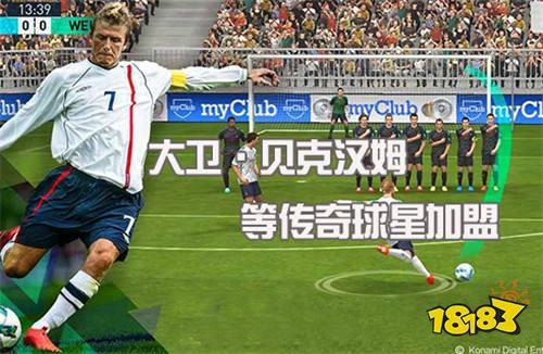 足球豪门俱乐部正版授权 网易实况足球手游下载