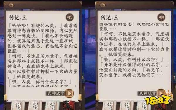 阴阳师晴明父亲现身SP茨木传记 无法控制的力量