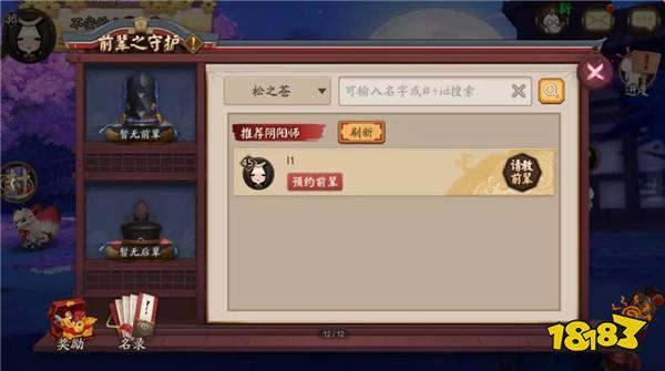 阴阳师枫之舞新区预约开启