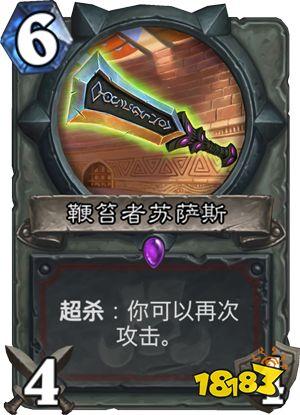 炉石传说战士新卡