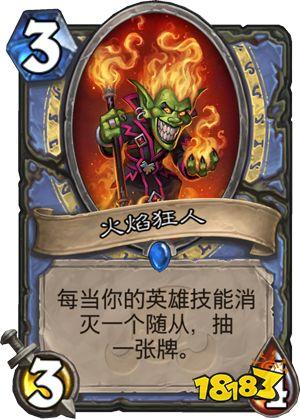 炉石传说法师新卡火焰狂人