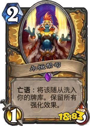 炉石传说骑士新卡永恒祭祀