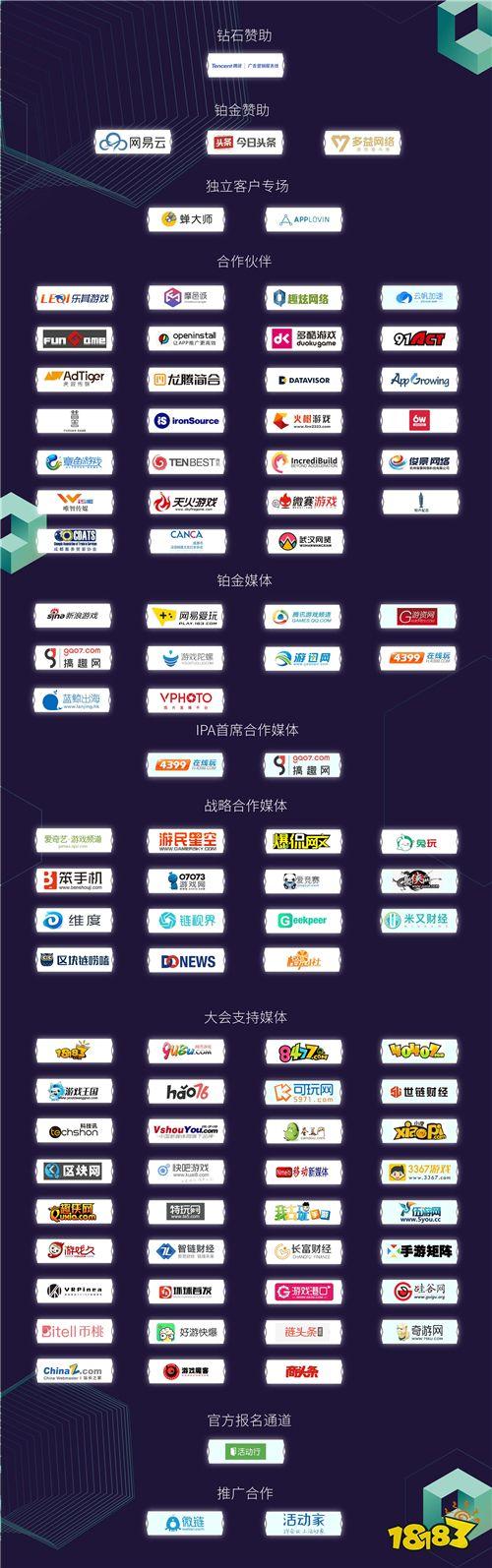 GMGC•成都•2018|中投艺影CEO汤峰:不止于游戏的游戏