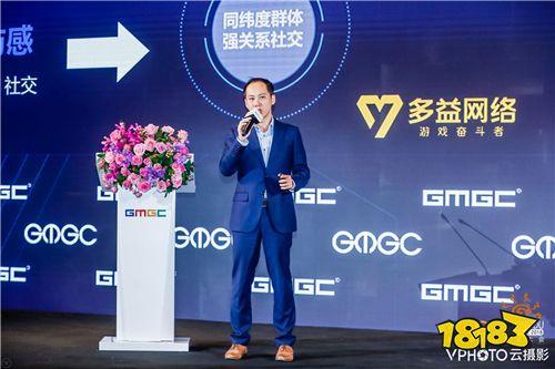 GMGC•成都•2018|多益网络运营总监罗超帆:游戏长期运营的基础点