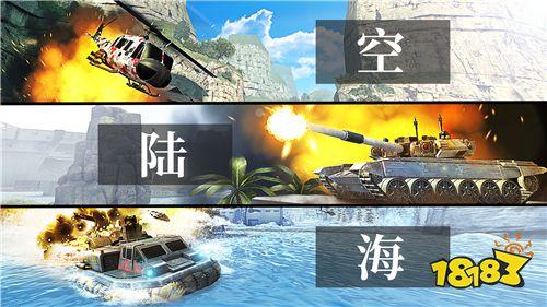 《大规模战争:后果》:开启海陆空三军混战