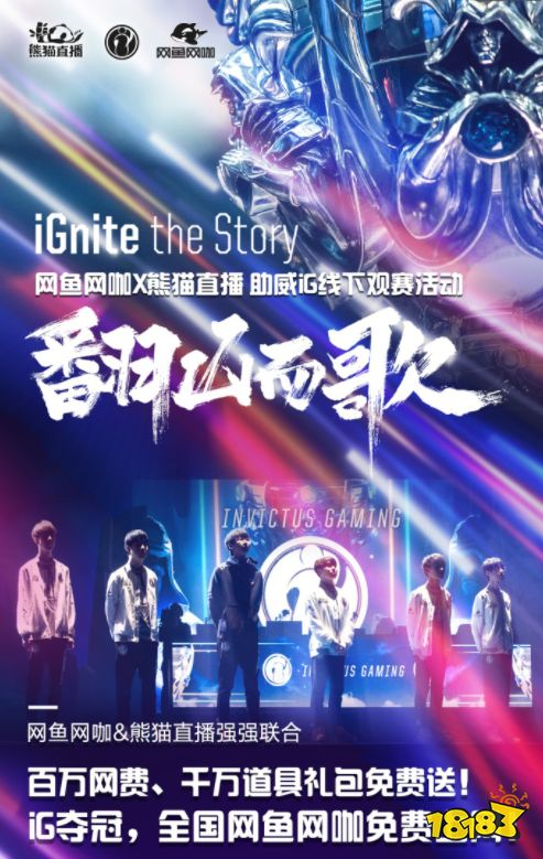 iG夺冠开启全民电竞狂欢 熊猫直播巅峰人气破亿成最大赢家!