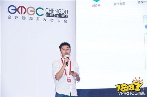 GMGC·成都·2018 | OPPO小游戏商务负责人刘汉扬