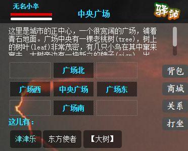 书剑江湖MUD