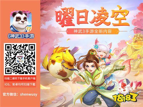 神武3手游玩家亲绘 曜华城主题曲国风海报来袭