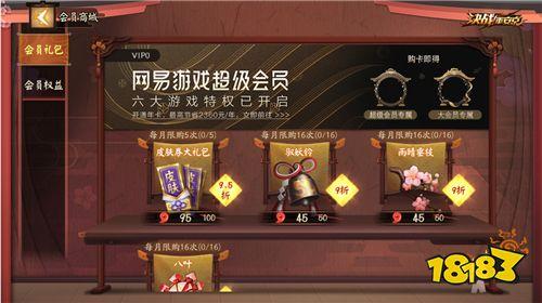 游戏会员制新尝试 《决战!平安京》专属权益曝光
