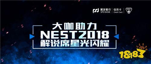 大咖助力 NEST2018解说席星光闪耀(有彩蛋)