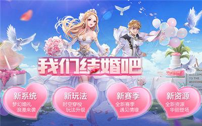 QQ飞车手游11月8日更新 结婚玩法隆重登场