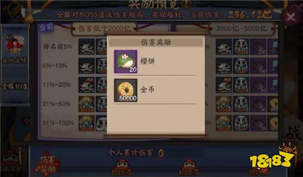 阴阳师入殓师退治奖励一览 最高两个黑蛋大奖
