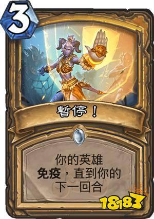 炉石传说骑士新卡法术