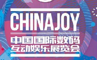 2019 ChinaJoy指定经纪公司招标工作正式启动!