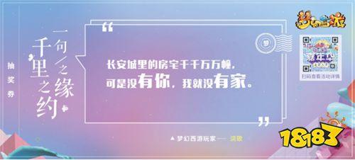 为梦写诗,如约而至:梦幻西游2018嘉年华玩家告白征集活动开启