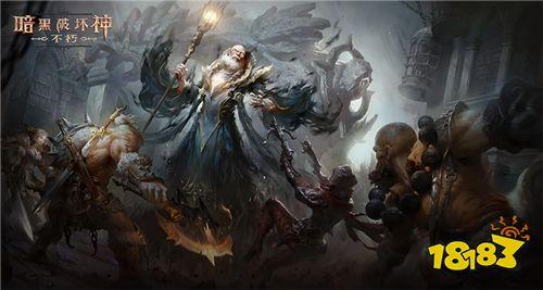 延续暴雪神话,《暗黑破坏神:不朽》联合研发的背后