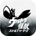 奥特怪兽决斗驯兽师正版下载