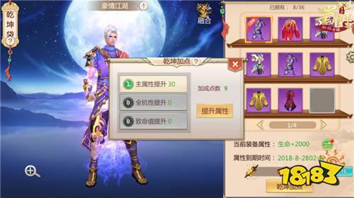 蜀门手游锦绣华服玩法详解 增加自身的主属性