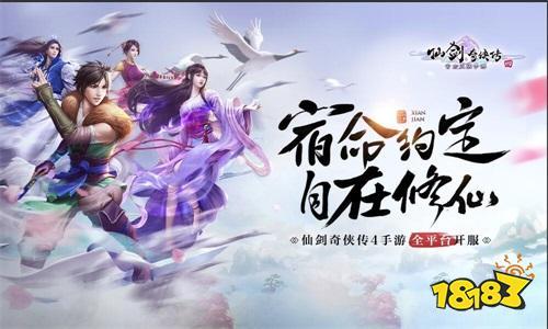 仙剑奇侠传4首日开服火爆 即将开启非遗油纸伞合作