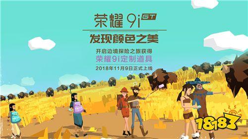 《边境之旅》×荣耀9i,最潮紫青背包携多重福利来袭