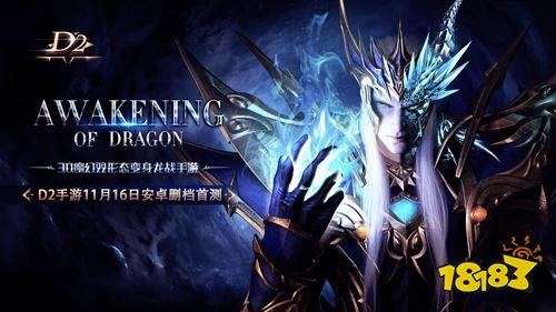 11月16日正式首测 《D2》手游三大职业曝光