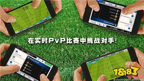 首款实时PVP足球竞技手游 网易实况足球手游下载